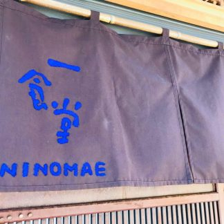 一食堂 ~ ninomae ~